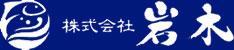 株式会社岩木