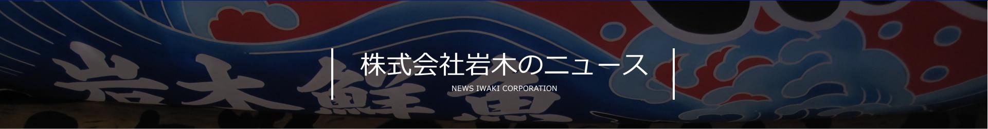 株式会社岩木のニュース